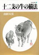 <<芸術・アート>> 十二支の牛の描法 玉雲水墨画 24 / 山田玉雲