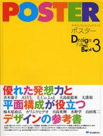 <<芸術・アート>> ポスター デザインファイリングブック 3