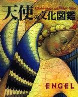 <<芸術・アート>> 天使の文化図鑑 / H・フォアグリムラー