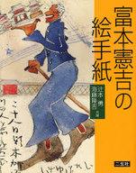 <<芸術・アート>> 富本憲吉の絵手紙 / 辻本勇