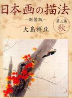 <<芸術・アート>> 日本画の描法 3 秋 新装版 / 大島祥丘