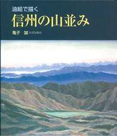 <<芸術・アート>> 油絵で描く 信州の山並み / 亀子誠