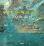 <<芸術・アート>> 夢の船「飛鳥」で世界へ 関乃平彩墨・ガッ / 関乃平