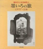 <<芸術・アート>> 篠原貴之水墨画集 2 墨いろの旅 イタリア・日本 / 篠原貴之