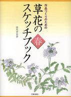 <<芸術・アート>> 草花のスケッチブック 春 / 田川早百合