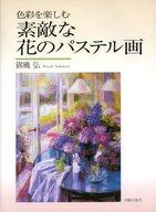 <<芸術・アート>> 素敵な花のパステル画 / 錦織弘