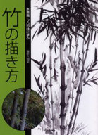 <<芸術・アート>> 水墨画・プロの技に学ぶ 竹の描き方 / 藤原六間堂