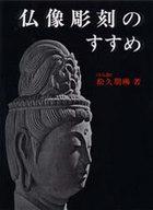 <<芸術・アート>> ケース付)仏像彫刻のすすめ / 松久朋琳