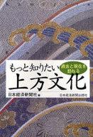 <<芸術・アート>> もっと知りたい上方文化 / 日本経済新聞社