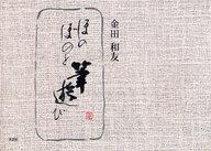 <<芸術・アート>> ほのぼのと筆遊び / 金田和友