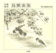 <<芸術・アート>> 水墨画法 鳥獣虫魚 / 現代水墨画研究会