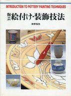 <<芸術・アート>> 陶芸絵付け・装飾技法 / 岸野和矢