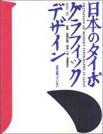 <<芸術・アート>> 日本のタイポグラフィックデザイン1925 / 松岡正剛