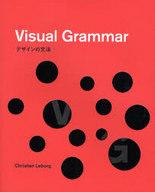 <<芸術・アート>> Visual Grammar デザインの / C・リボルグ