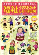 <<コンピュータ>> 高齢者の介護・地域活動に使える 福祉イラストカットCD-ROM / 佐久間ちかこ