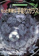 <<芸術・アート>> 華麗なグラスリッツェン もっと素敵な手彫りガラス / 井上裕子