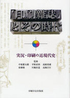 <<芸術・アート>> 『印刷雑誌』とその時代-実況・印刷の近現 / 中原雄太郎