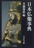<<芸術・アート>> 日本仏像事典 / 真鍋俊照