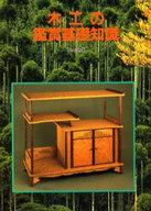 <<芸術・アート>> 木工の鑑賞基礎知識 / 木内武男