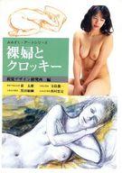 <<芸術・アート>> 裸婦とクロッキー / 視覚デザイン研究所