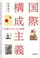 <<芸術・アート>> 国際構成主義-中欧モダニズム再考- / 谷本尚子
