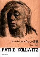 <<芸術・アート>> ケーテ・コルヴィッツの肖像 / 志真斗美恵