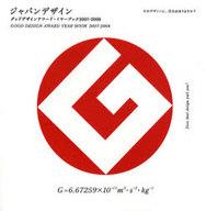 <<芸術・アート>> 07-08 ジャパンデザイン グッドデ