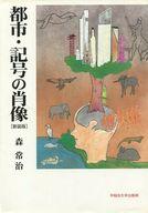 <<芸術・アート>> 都市・記号の肖像 新装版 / 森常治
