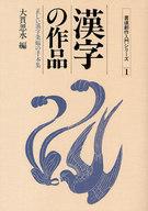 <<芸術・アート>> 漢字の作品 / 大貫思水
