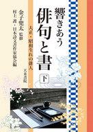 <<芸術・アート>> 響きあう俳句と書 下 大正・昭和生れの俳人 / 金子兜太