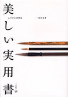 <<芸術・アート>> 美しい実用書 ふでがき書例集 / 一色白泉