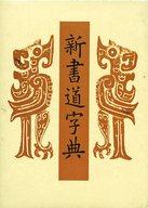 <<芸術・アート>> 新書道字典 書源普及版 / 藤原鶴来