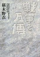<<芸術・アート>> 戦争と万博 / 椹木野衣
