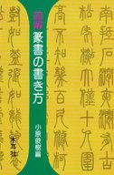 <<芸術・アート>> 図解 篆書の書き方 / 小原俊樹