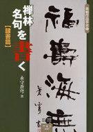 <<芸術・アート>> 禅林名句を書く 隷書篇 条幅作品手本 6 / 永守蒼穹