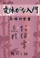 <<芸術・アート>> 変体がな入門 / 高塚竹堂