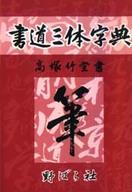 <<芸術・アート>> 書道三体字典 A5版 / 高塚竹堂