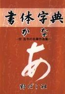 <<芸術・アート>> かな書体字典 / 野ばら社