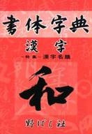 <<芸術・アート>> 漢字書体字典 / 野ばら社編集部