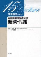 <<科学・自然>> 内部障害理学療法学 循環・代謝 / 石川朗