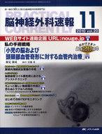 <<科学・自然>> 脳神経外科速報 20-11