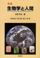 <<科学・自然>> 生物学と人間 新版 / 赤坂甲治