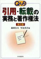 <<政治・経済・社会>> Q&A 引用・転載の実務と著作権法 2版 / 北村行夫