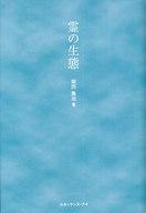 <<宗教・哲学・自己啓発>> 霊の生態 / 柴田集治