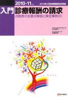 <<健康・医療>> 10-11 入門・診療報酬の請求 / 杉本恵申