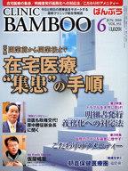 <<政治・経済・社会>> 月刊 ばんぶう 2010 6月号