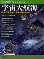 <<科学・自然>> 宇宙大航海-日本の天文学と惑星探査のいま