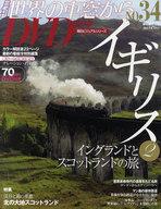 <<歴史・地理>> 月刊世界の車窓からDVDブック 34