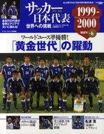 <<スポーツ>> サッカー日本代表世界への挑戦 6