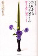 <<趣味・雑学>> 花のあるライフスタイル 使える賢い50の / 假屋崎省吾